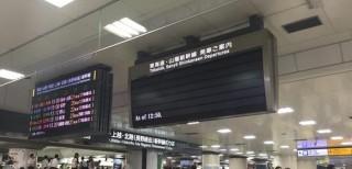 20150630-03toukaido